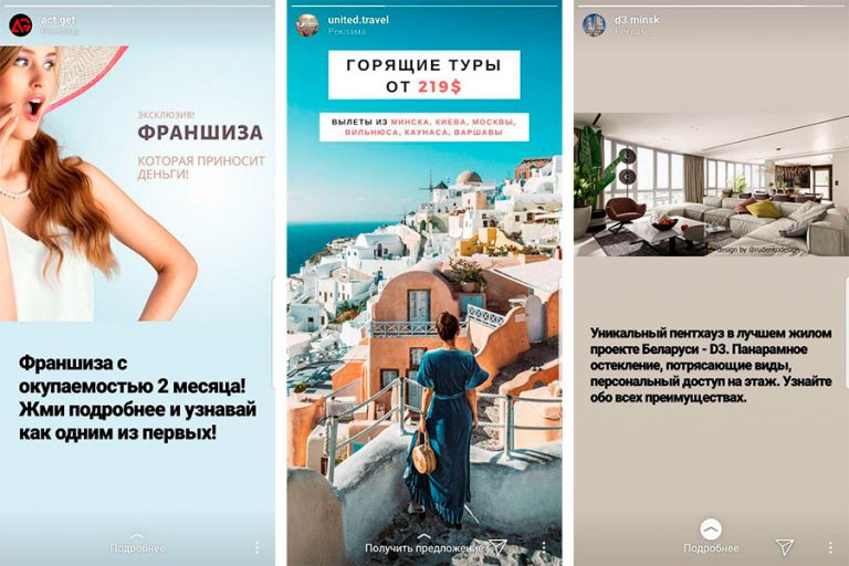 Реклама в инстагрвм в Алматы, Казахстане и СНГ